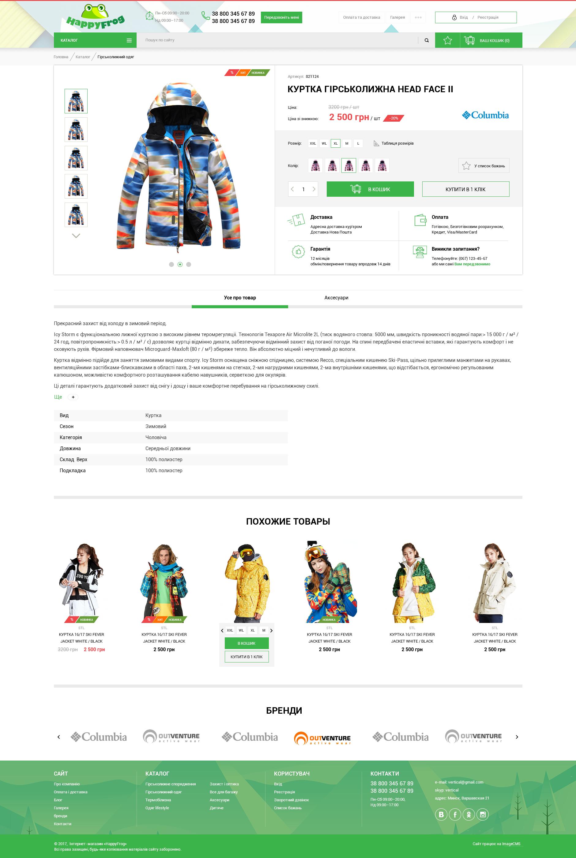 Интернет магазин горнолыжной одежды