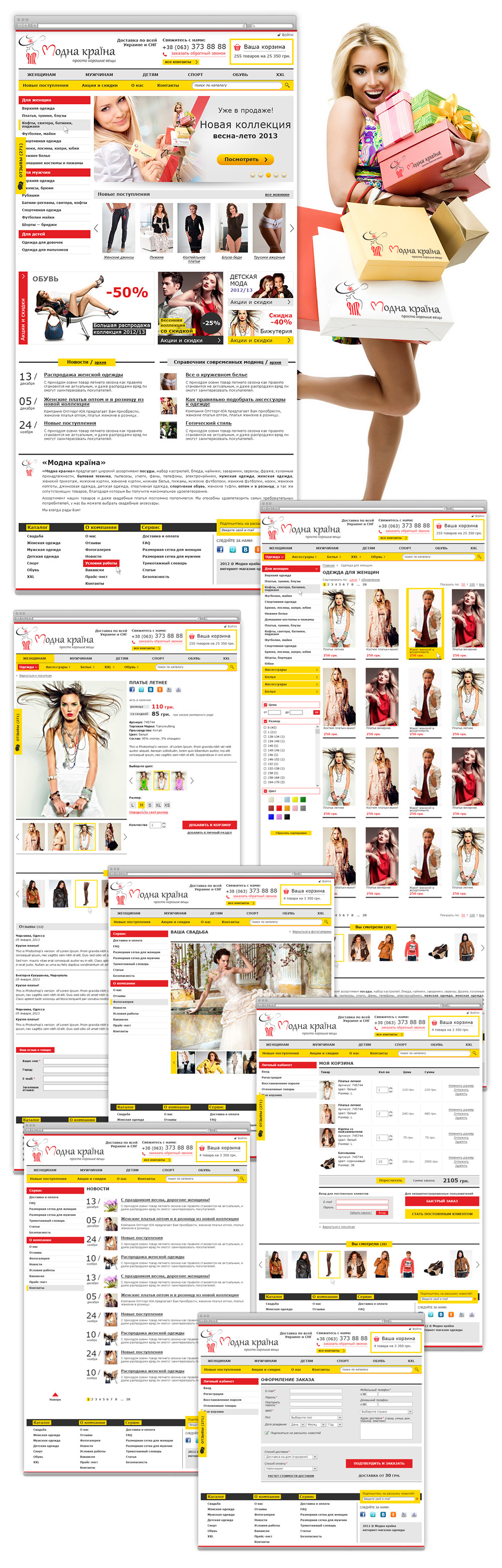 Интернет-магазин одежды