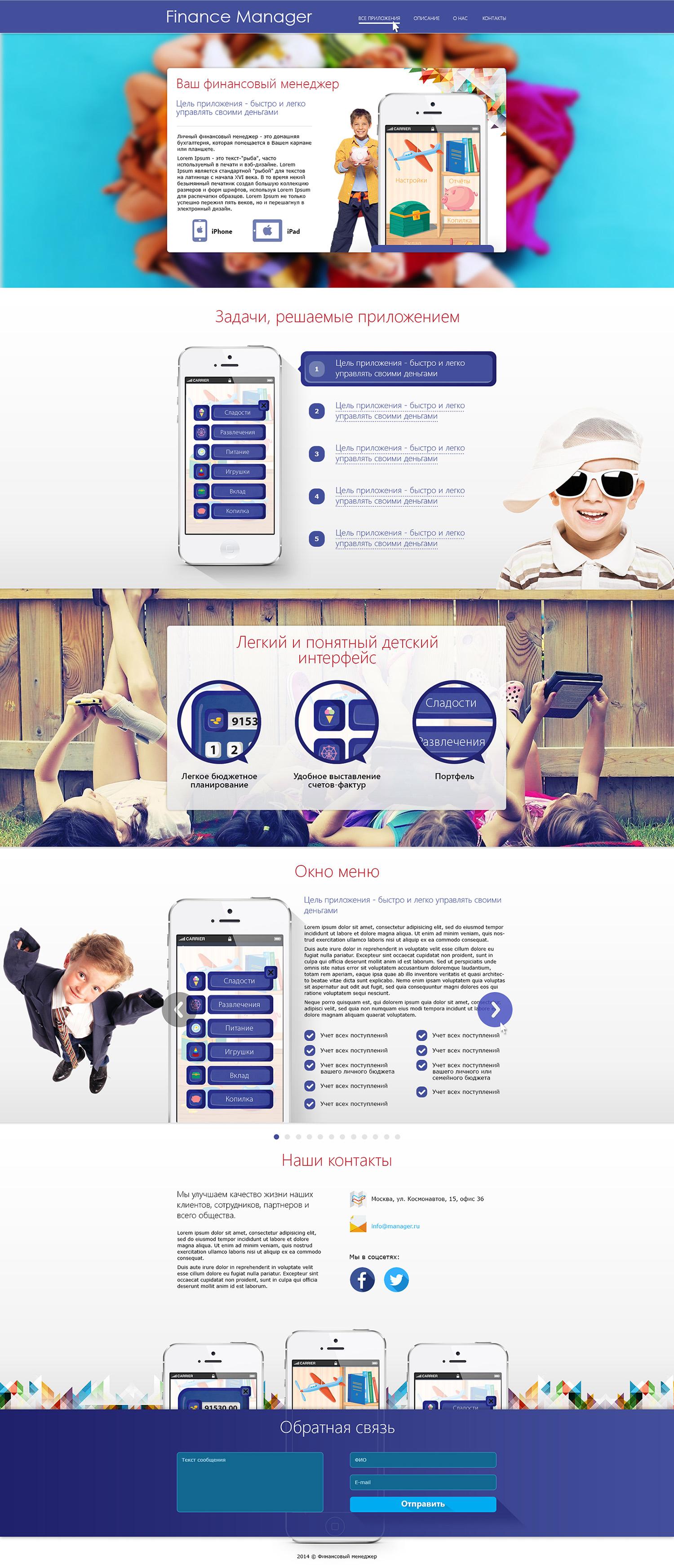 Сайт детского финансового приложения