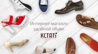 Для обувного магазина