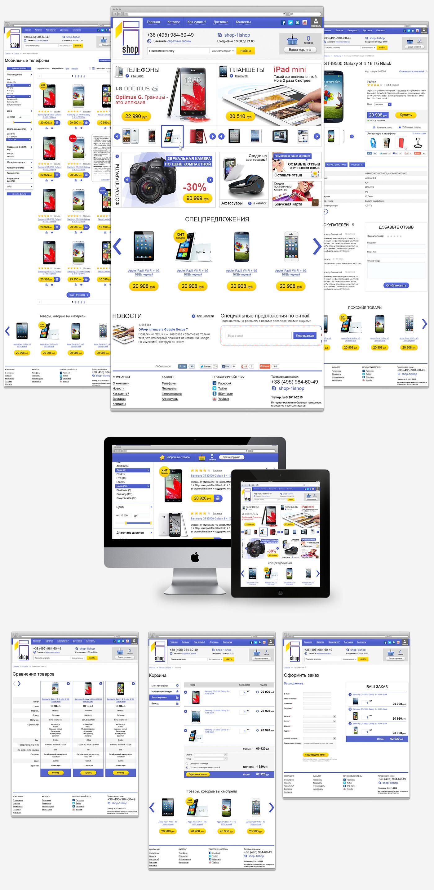 Дизайн интернет-магазина цифровой техники