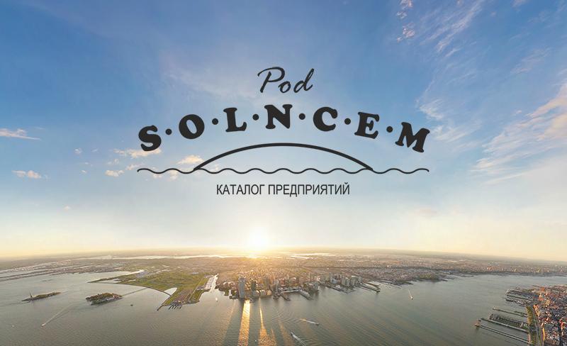 Логотип cтартапа Pod solncem