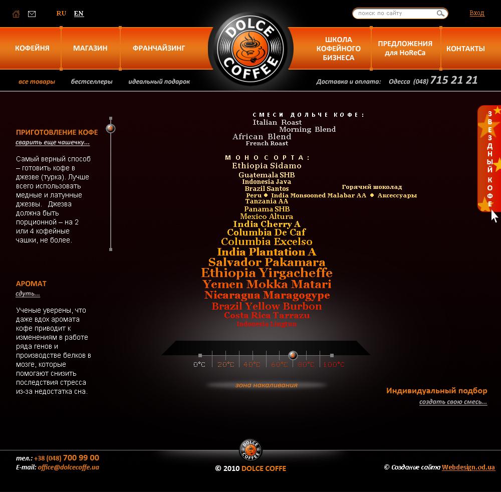 сайт производителя эксклюзивного кофе