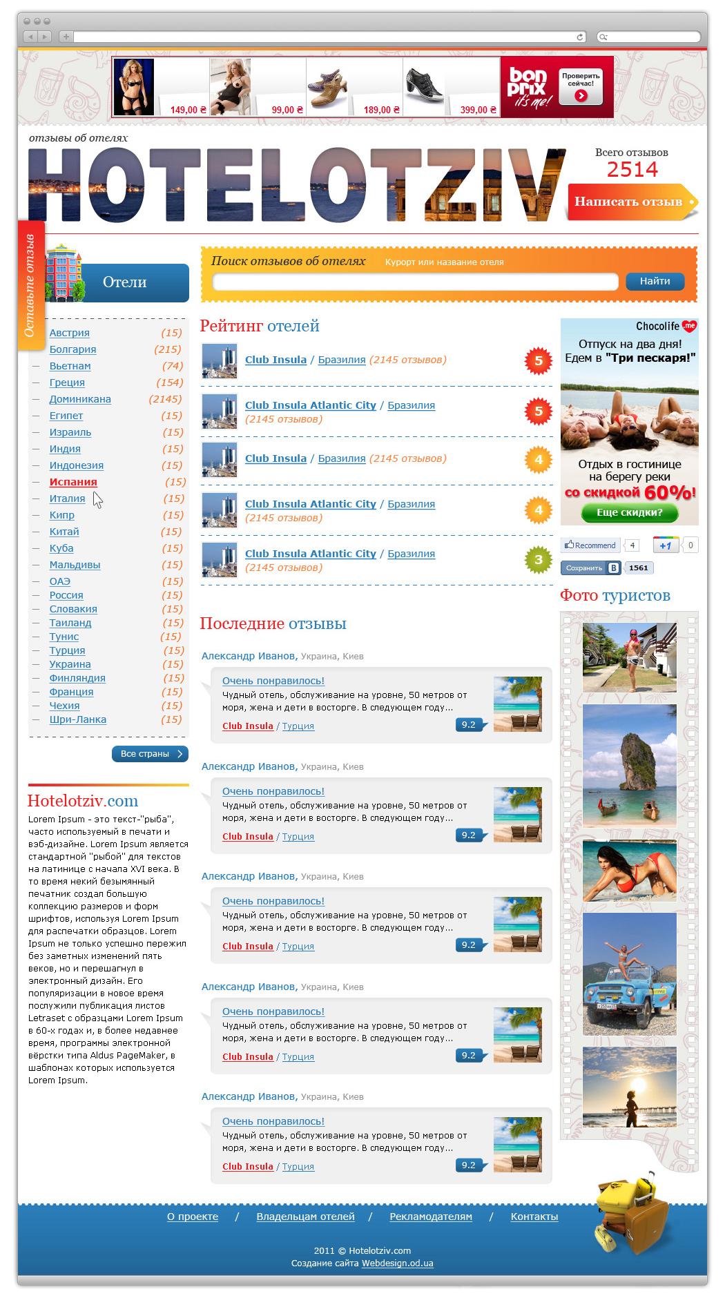 Сайт туристических отзывов
