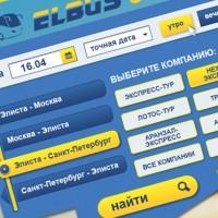 Сервис онлайн продаж автобусных билетов
