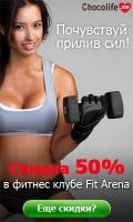 Акция фитнеса