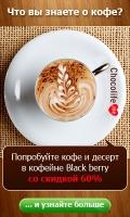 Акция кофейни