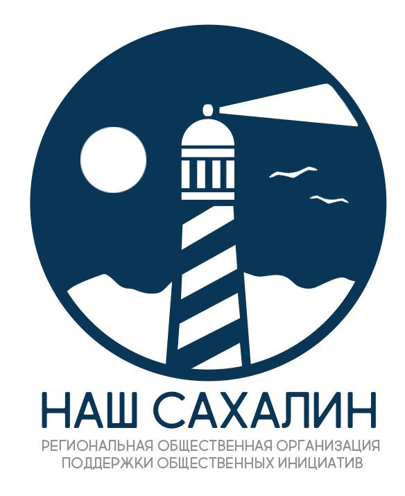 "Логотип для некоммерческой организации ""Наш Сахалин"" фото f_9705a7d563ccf8db.jpg"
