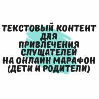 Текст для онлайн марафона