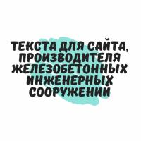 Текста для сайта, производителя железобетонных инженерных сооружений.