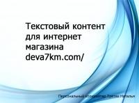Текстовый контент для интернет магазина http://deva7km.com/