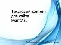 Контент для сайта http://kvant7.ru/