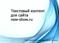 Текстовый контент  для сайта  new-show.ru