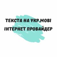 Текста на укр.яз. Iнтернет провайдер