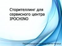 Сторителлинг для сервисного центра IPOCHINO