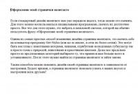 Оформление моей странички вконтакте