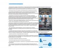 Приложение для устройств на ОС Android