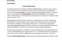 Профиль Rehau Delight-Design