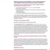Контент для ювелирного интернет магазина http://www.gold4u.ru/