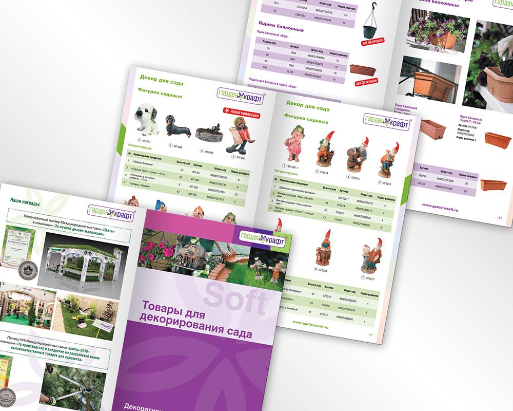 Дизайн каталога садового инвентаря