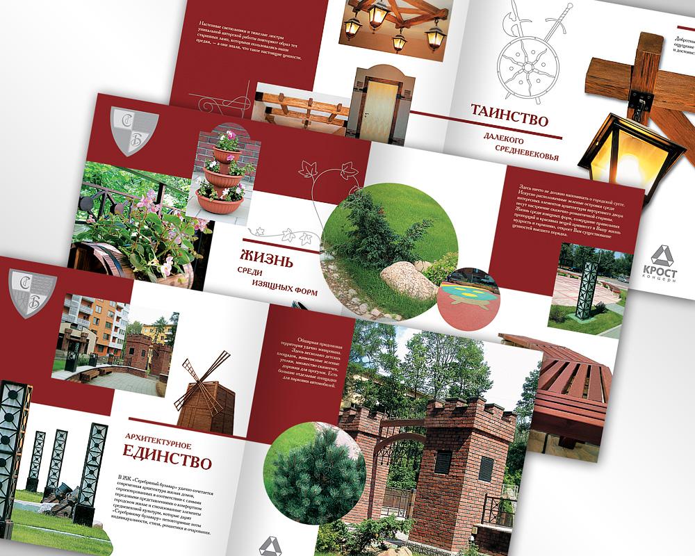 Вёрстка брошюры строительной компании