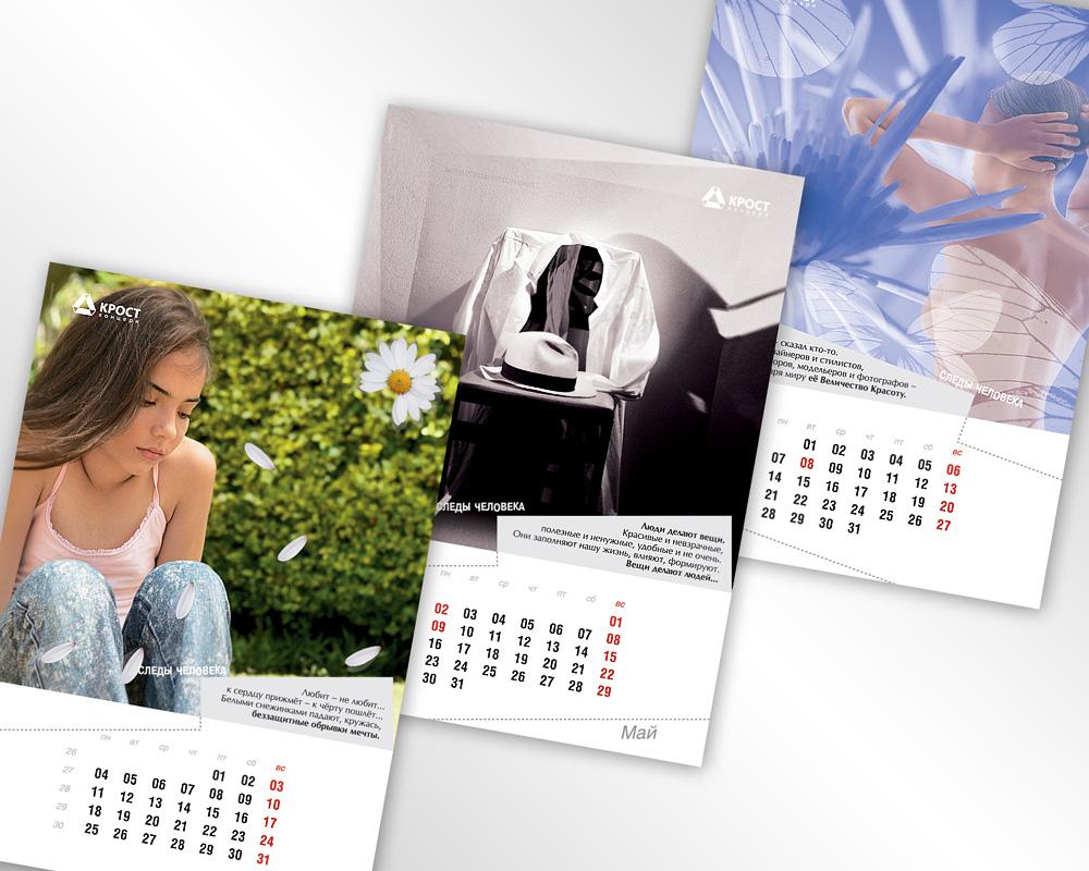 Вёрстка настенного календаря