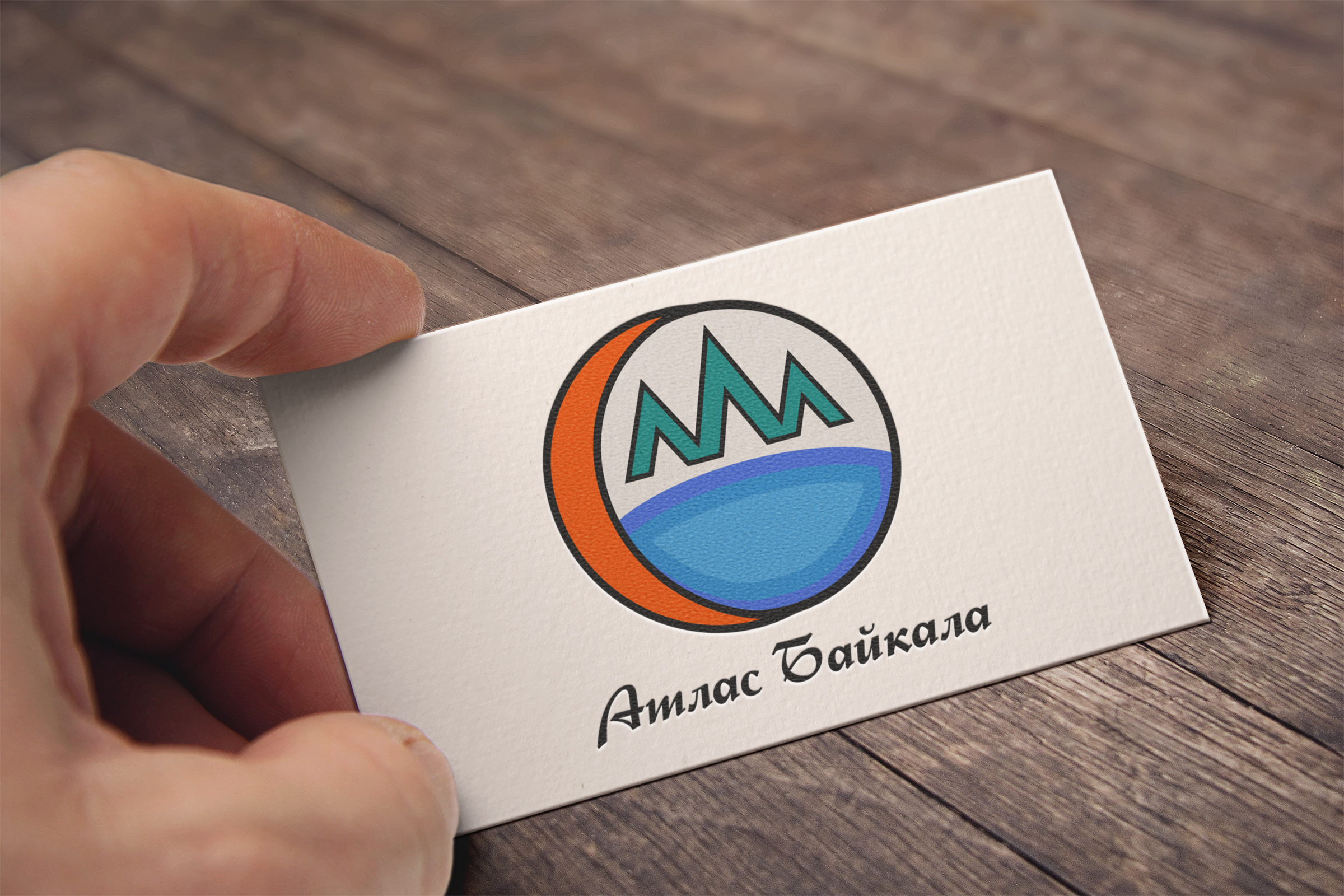 Разработка логотипа Атлас Байкала фото f_2485af97bf4dc545.jpg