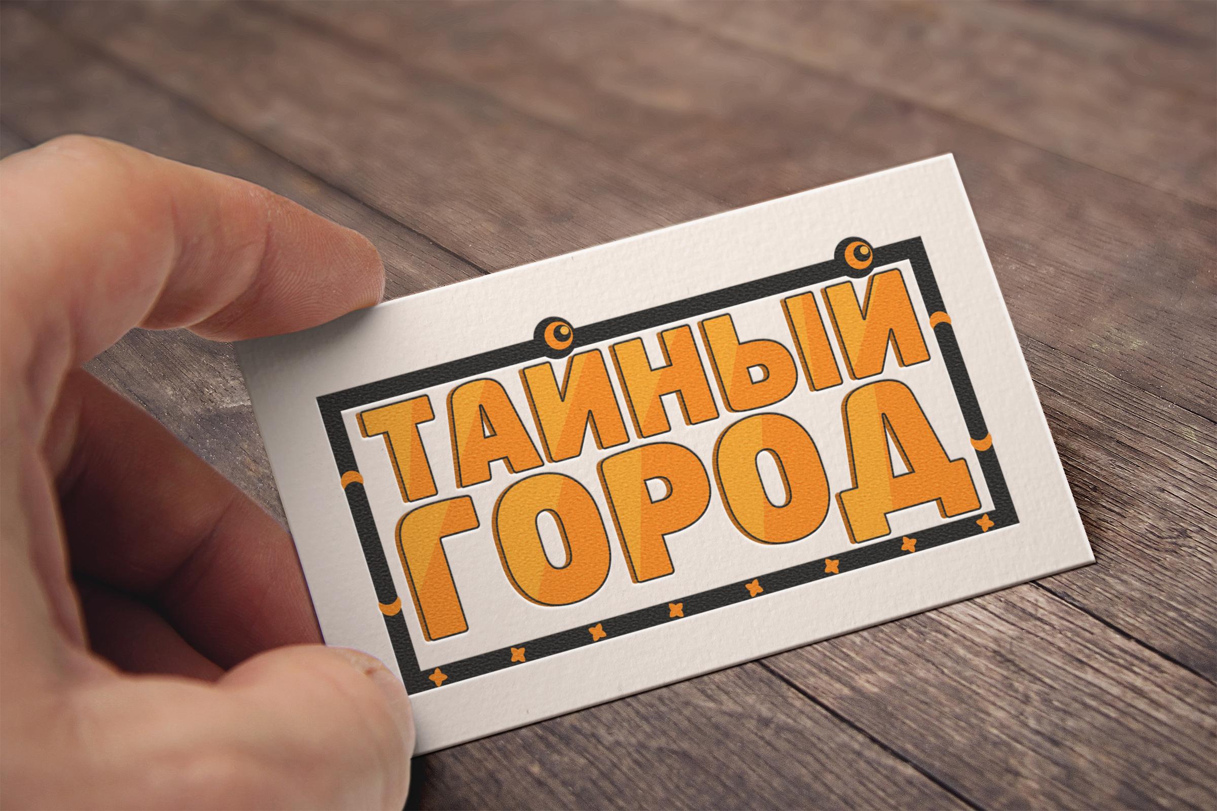 Разработка логотипа и шрифтов для Квеста  фото f_3065b4351aad1244.jpg