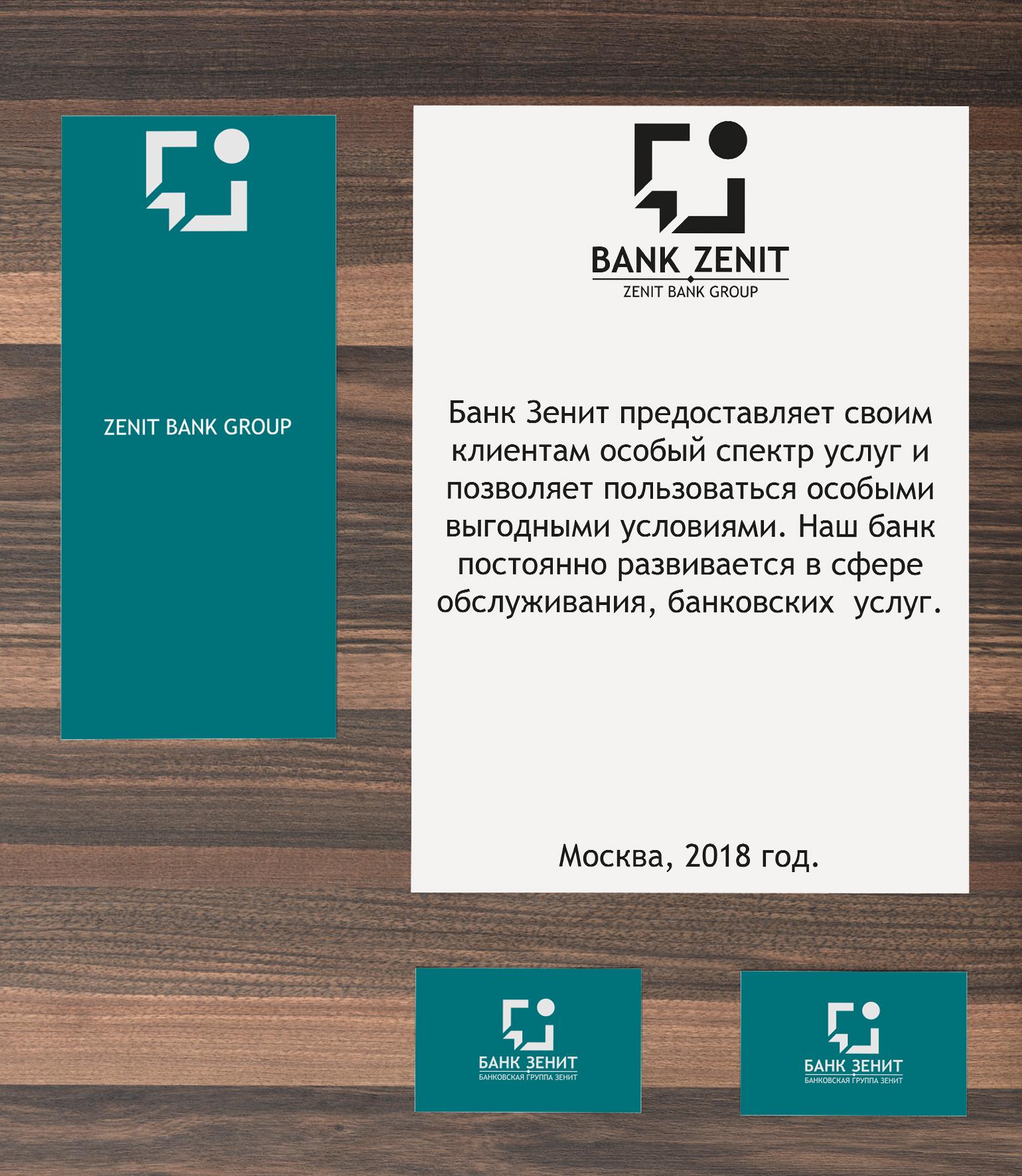 Разработка логотипа для Банка ЗЕНИТ фото f_3475b4858d64b822.jpg