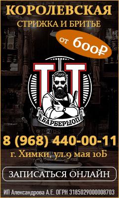 баннер для барбер шопа 240x400
