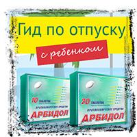 arbidol_shapka. HTML5