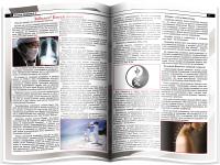 Верстка статьи в журнал