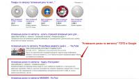 """Запрос """"Алмазные диски по металлу"""" 2 место в Google"""