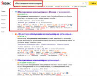 """Запрос """"Обслуживание компьютеров"""" - 1 место по МСК"""