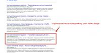"""Запрос """"строительство чистых помещений под ключ"""" 4 место в Google"""