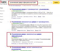 """Запрос """"Ульяновские двери официальный сайт"""" 3 место по МСК"""