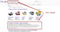 """Запрос """"Плиткорез алмазный"""" 1 место в Google"""