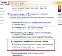 """Запрос """"Ульяновские двери"""" 4 место по МСК"""