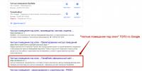 """Запрос """"Чистые помещения под ключ"""" 3 место в Google"""