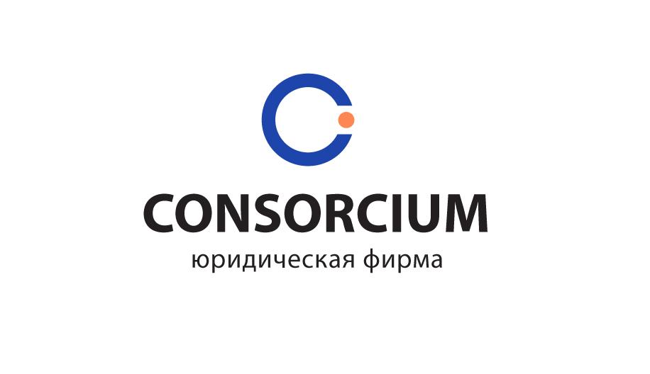 """Юридическая фирма """"Консорциум"""""""