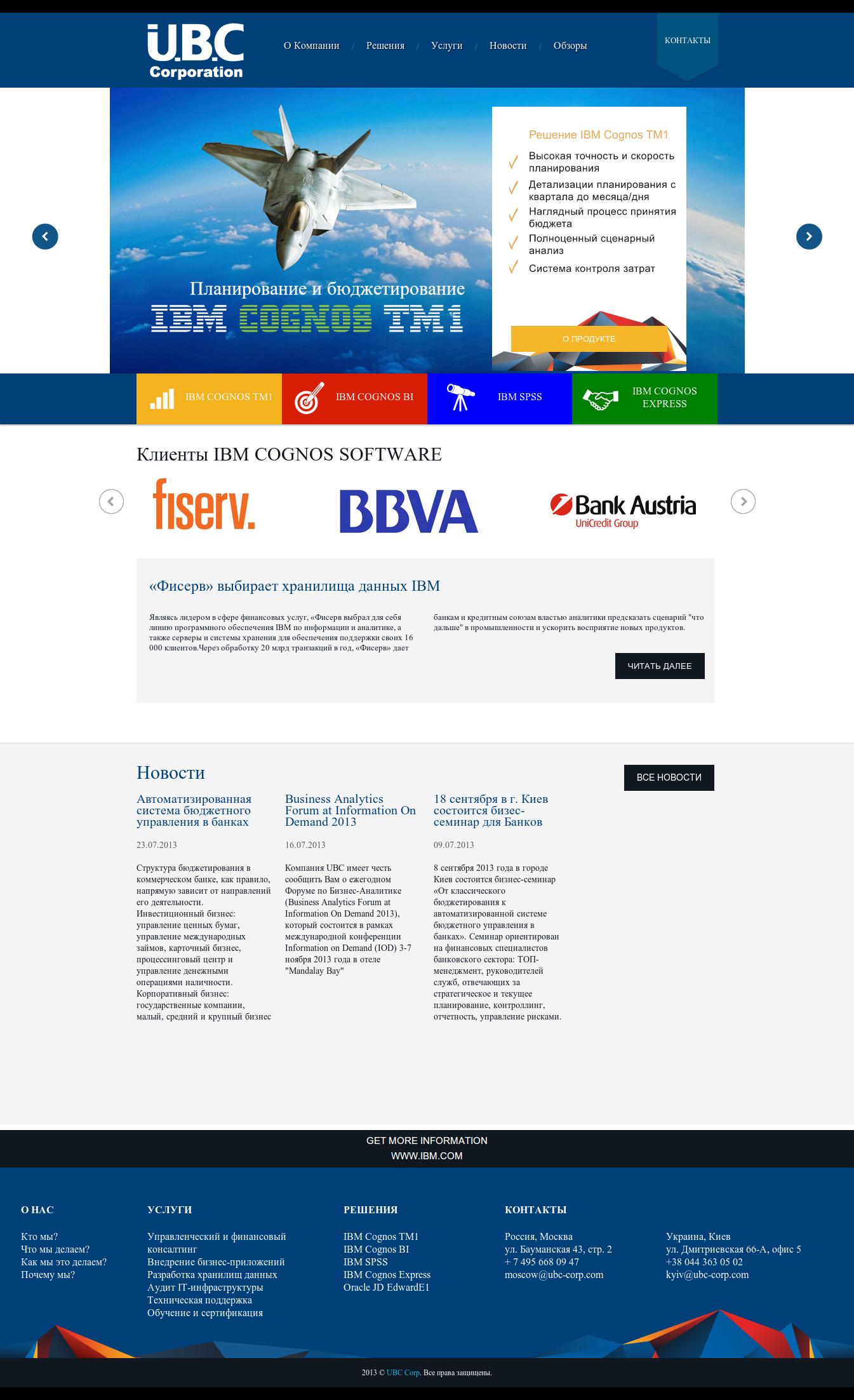 Промо-сайт решений IBM