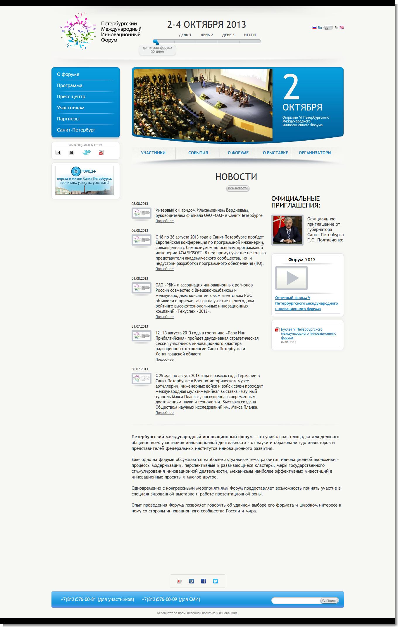Информационный сайт Петербургского международного инновационного форума