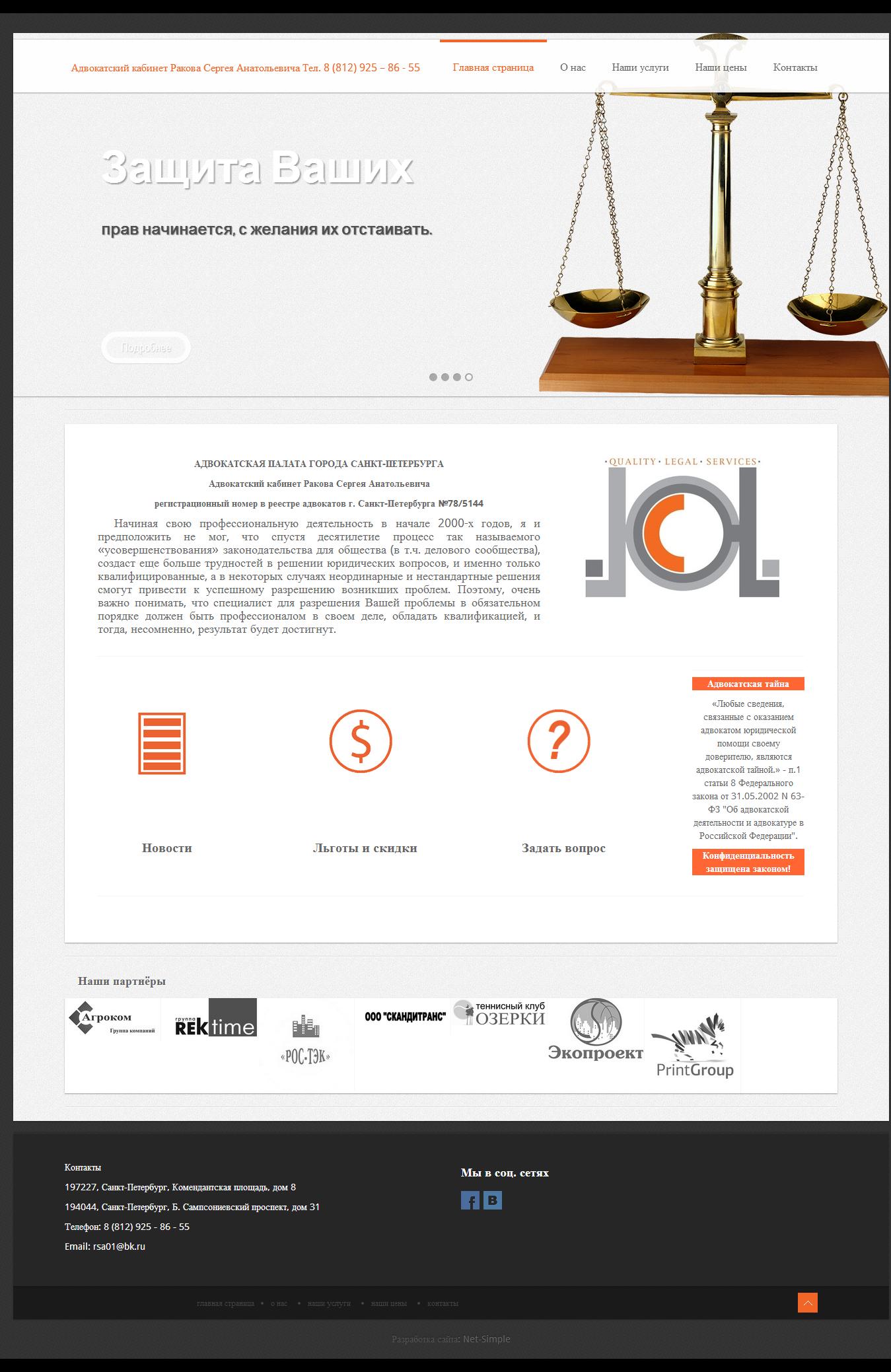 Персональный сайт Адвоката Ракова Сергея Анатольевича