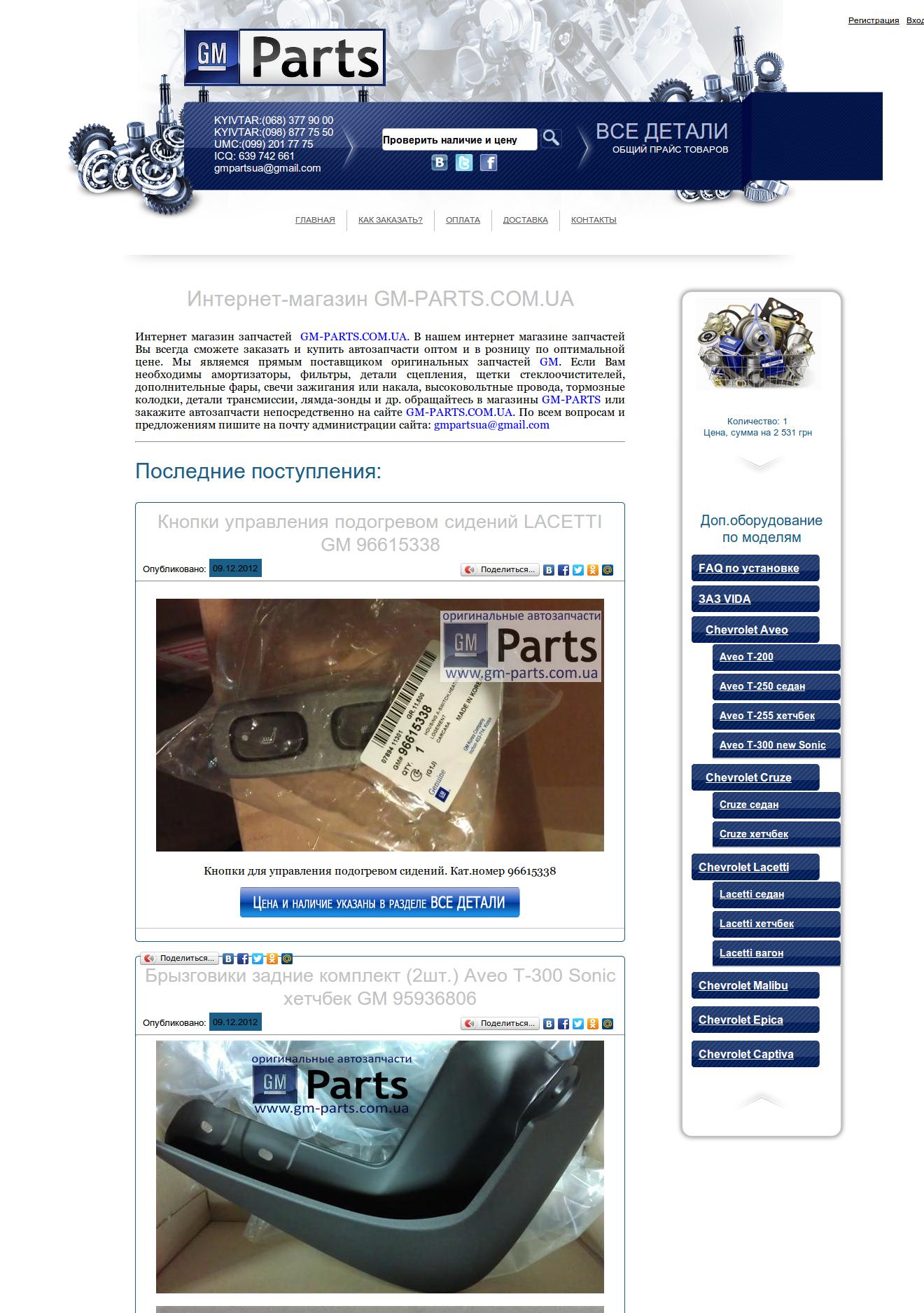 """Магазин автозапчастей """"GM Parts"""""""