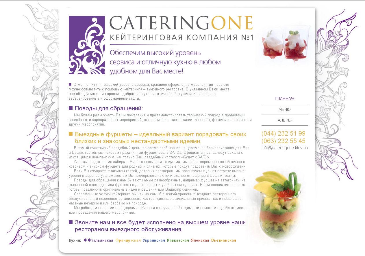 """Сайт кейтеринговой компании """"CateringOne"""""""