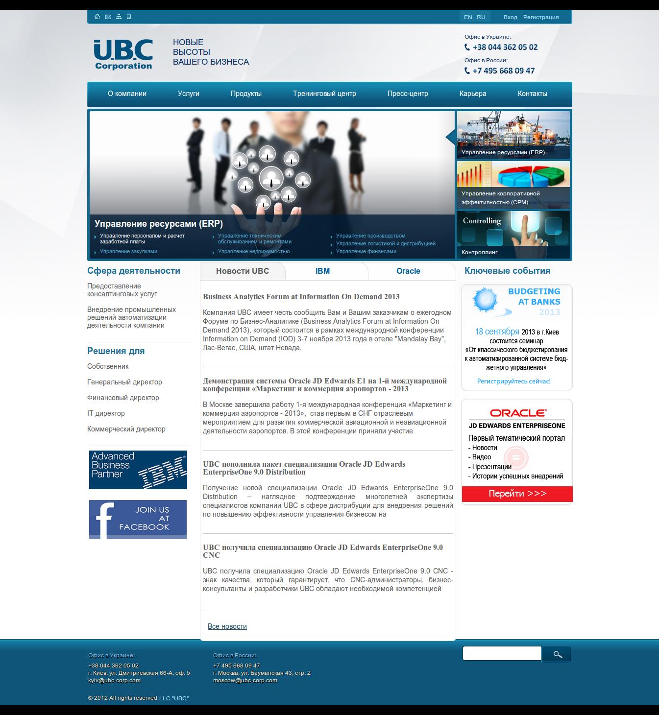 """Корпоративный сайт Международной инновационной консалтинговой компании """"UBC"""""""
