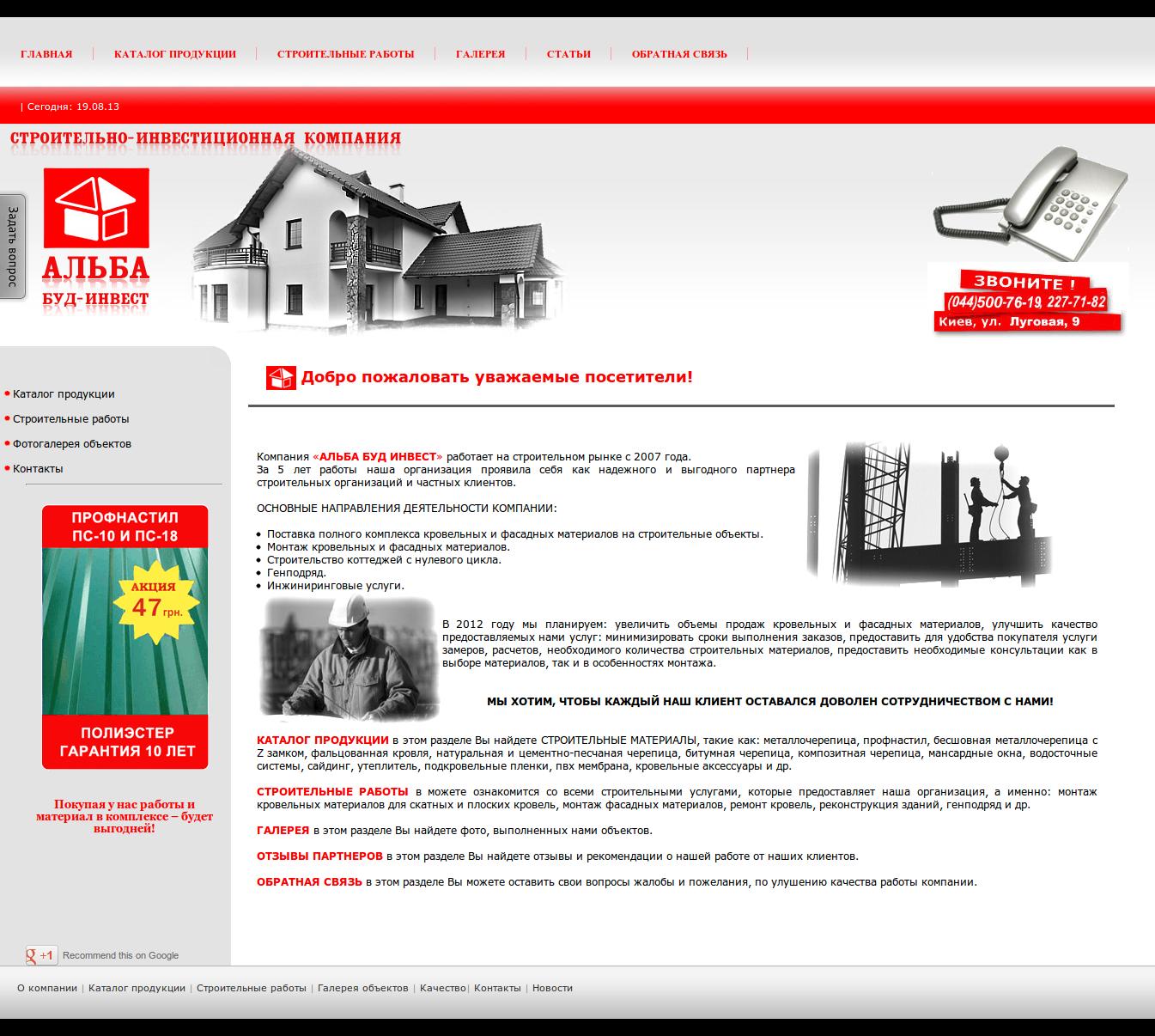"""Корпоративный сайт строительно-инвестиционной компании """"Альба"""""""
