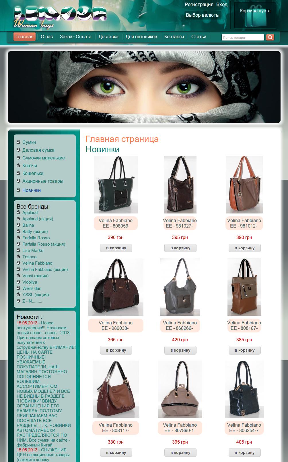 """Магазин женских сумок """"Lemoor"""""""