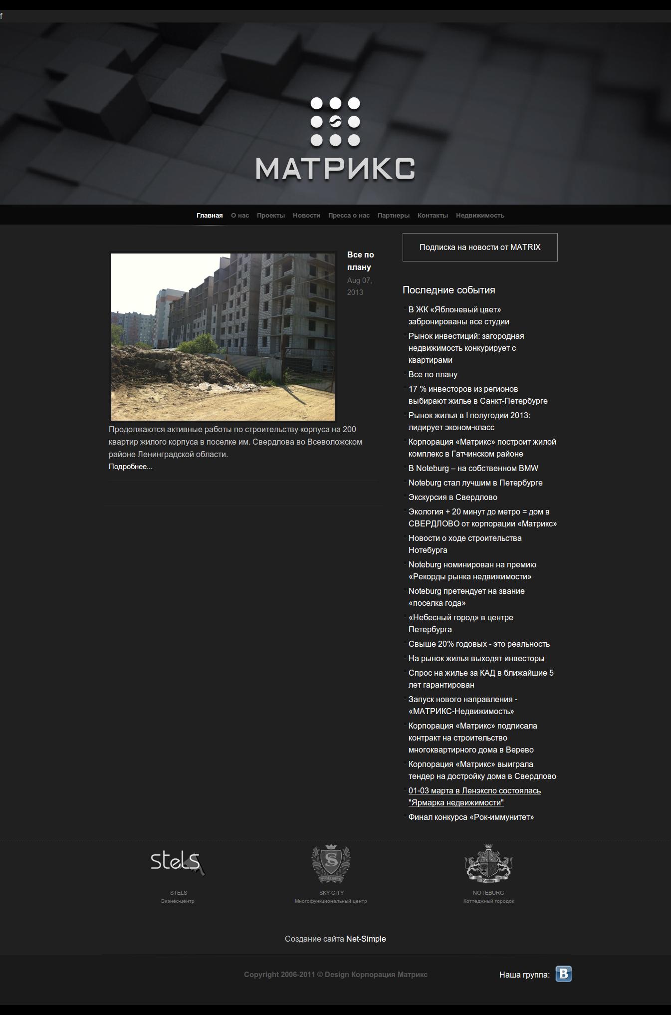 """Корпоративный сайт строительной корпорации """"Матрикс"""""""