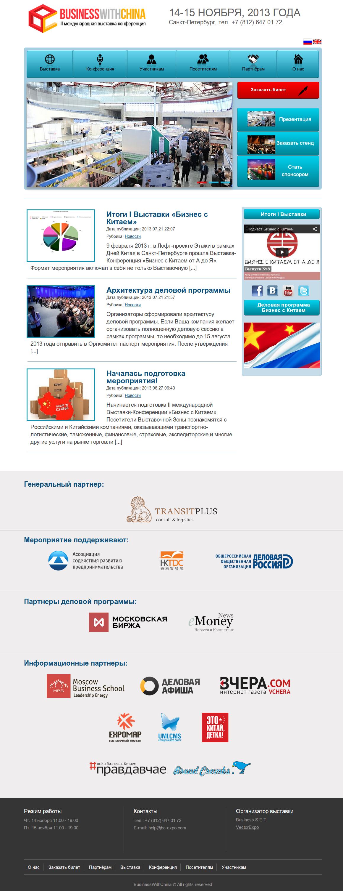 """Сайт международной выставки-конференции """"Business with China"""""""